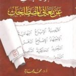 كتاب إزالة الشبهات عن معاني المصطلحات - محمد عمارة