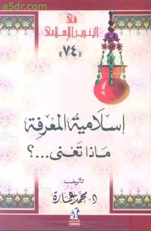 كتاب إسلامية المعرفة: ماذا تعني؟ - محمد عمارة
