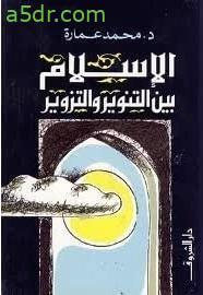 كتاب الإسلام بين التنوير والتزوير - محمد عمارة