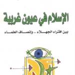 كتاب الإسلام في عيون غربية  - محمد عمارة
