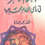 كتاب الإسلام والمرأة: في رأي الإمام محمد عبده - محمد عمارة