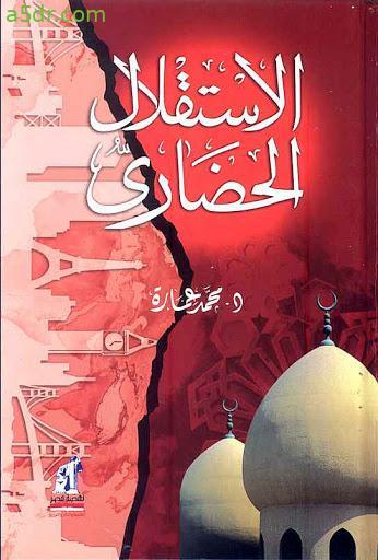 كتاب الاستقلال الحضاري - محمد عمارة