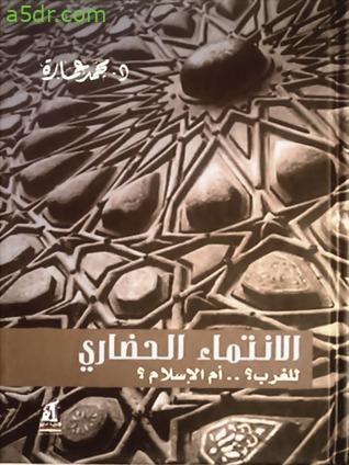 كتاب الانتماء الحضاري للغرب أم الإسلام؟ - محمد عمارة