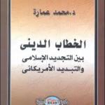 كتاب الخطاب الديني بين التجديد الإسلامي والتبديد الأمريكاني - محمد عمارة