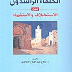 كتاب الخلفاء الراشدون بين الاستخلاف والاستشهاد - صلاح عبد الفتاح الخالدي