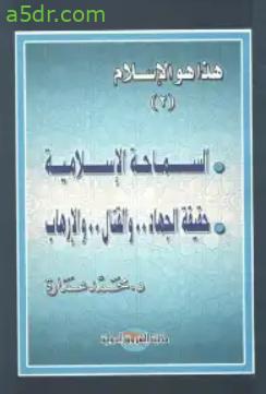 كتاب السماحة الإسلامية: حقيقة الجهاد والقتال والإرهاب