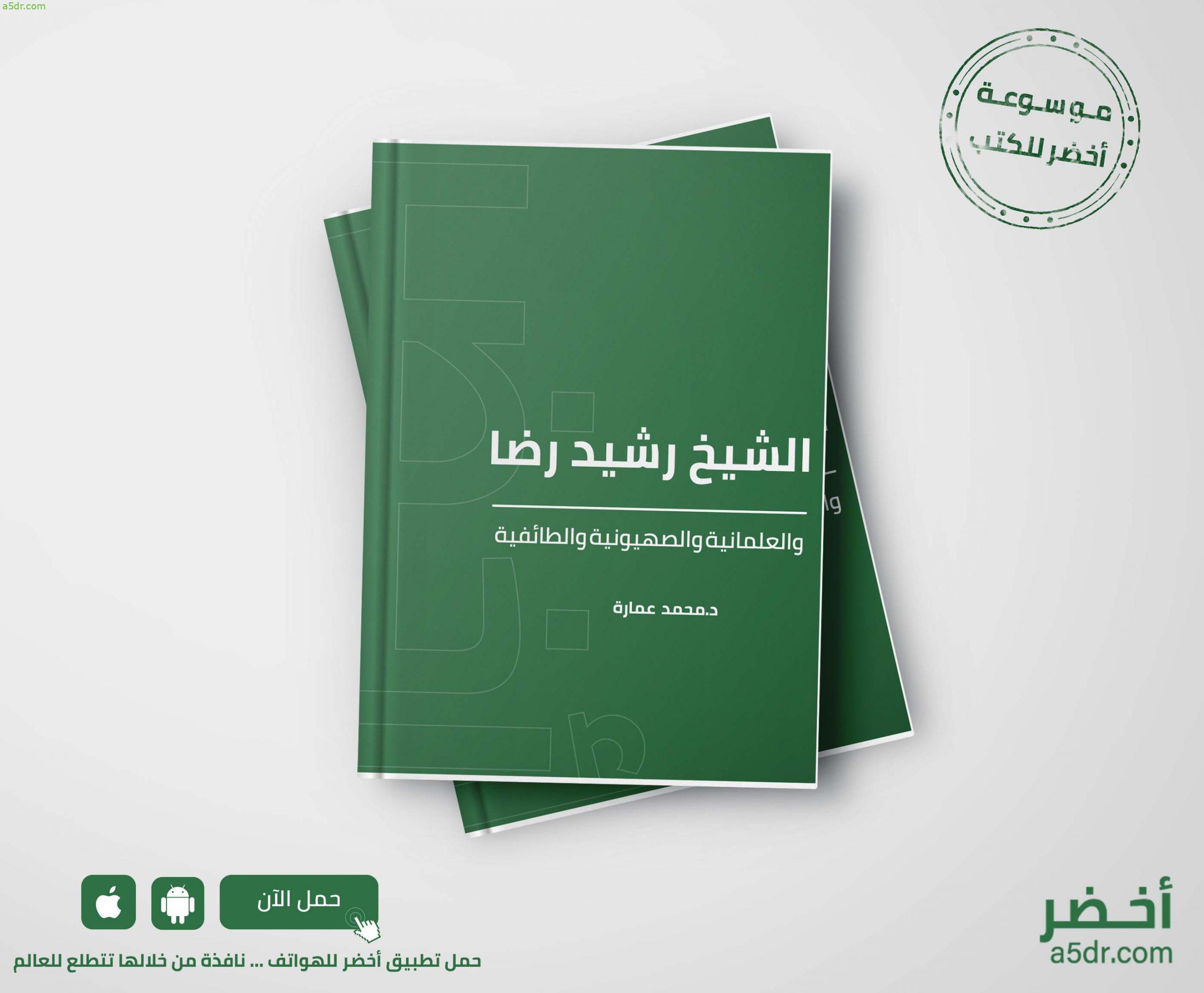 كتاب الشيخ رشيد رضا والعلمانية الصهيونية والطائفية - محمد عمارة