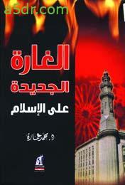 كتاب الغارة الجديدة على الإسلام