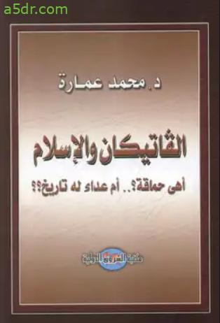 كتاب الفاتيكان والإسلام أهى حماقة أم عداء له تاريخ؟ - محمد عمارة