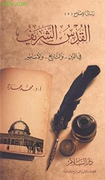 كتاب القدس الشريف فى الدين والتاريخ والأساطير - محمد عمارة