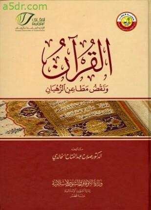 كتاب القرآن ونقض مطاعن الرهبان - صلاح عبد الفتاح الخالدي