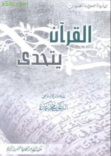 كتاب القرآن يتحدى - محمد عمارة