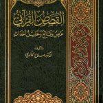 كتاب القصص القرآني - عرض وقائع وتحليل أحداث - صلاح عبد الفتاح الخالدي