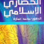كتاب المشروع الحضاري الإسلامي - محمد عمارة