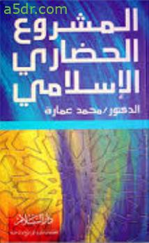 كتاب المشروع الحضارى الإسلامى - محمد عمارة