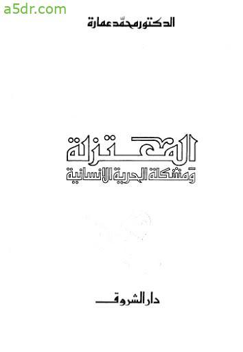 كتاب المعتزلة ومشكلة الحرية الإنسانية - محمد عمارة