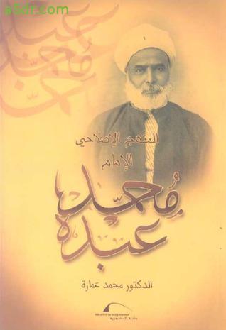 كتاب المنهج الإصلاحي للإمام محمد عبده - محمد عمارة