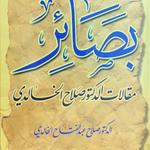 كتاب بصائر - مقالات الدكتور صلاح الخالدي