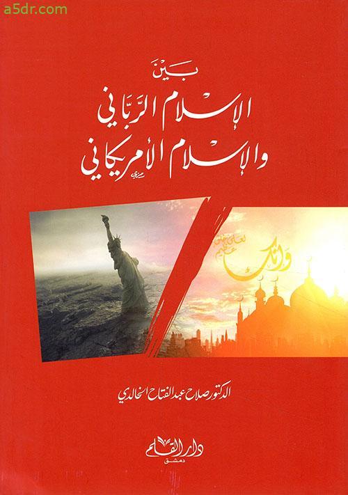 كتاب بين الإسلام الرباني والإسلام الأمريكاني