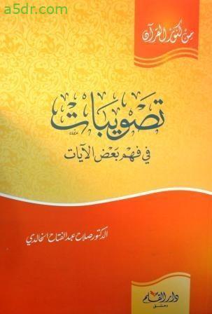 كتاب تصويبات في فهم بعض الآيات - صلاح عبد الفتاح الخالدي