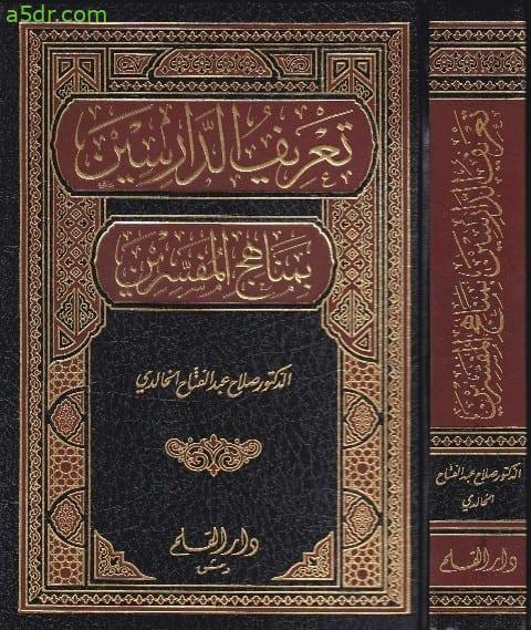 كتاب تعريف الدارسين بمناهج المفسرين - صلاح عبد الفتاح الخالدي