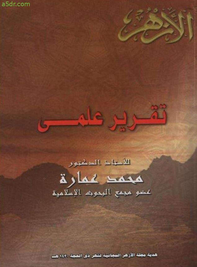 كتاب تقرير علمي - محمد عمارة