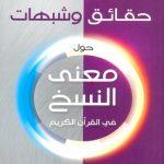 كتاب حقائق وشبهات حول معنى النسخ في القرآن الكريم - محمد عمارة