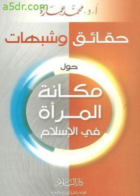 كتاب حقائق وشبهات حول مكانة المرأة في الإسلام - محمد عمارة