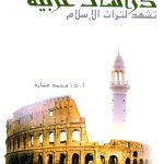 كتاب دراسات غربية تشهد لتراث الإسلام - محمد عمارة
