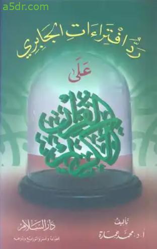 كتاب رد افتراءات الجابري على القرآن الكريم - محمد عمارة
