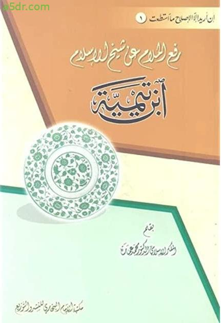 كتاب رفع الملام عن شيخ الإسلام - محمد عمارة