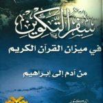 كتاب سفر التكوين في ميزان القرآن الكريم من آدم إلى إبراهيم - صلاح عبد الفتاح الخالدي