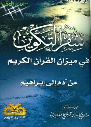 كتاب سفر التكوين في ميزان القرآن الكريم من آدم إلى إبراهيم