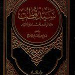 كتاب سيد قطب من الميلاد إلى الاستشهاد - صلاح عبد الفتاح الخالدي