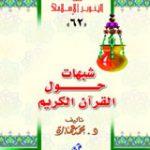 كتاب شبهات حول القرآن الكريم - محمد عمارة