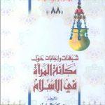 كتاب شبهات وإجابات حول مكانة المرأة في الإسلام - محمد عمارة