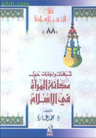 كتاب شبهات وإجابات حول مكانة المرأة في الإسلام