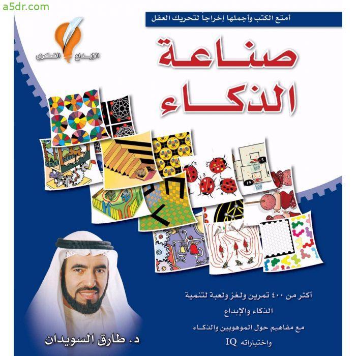 كتاب صناعة الذكاء