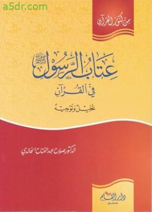 كتاب عتاب الرسول صلى الله عليه وسلم في القرآن - تحليل وتوجيه - صلاح عبد الفتاح الخالدي