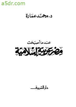 كتاب عندما أصبحت مصر عربية إسلامية - محمد عمارة