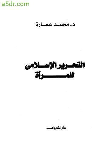 كتاب في التحرير الإسلامي للمرأة - محمد عمارة
