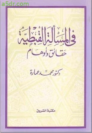كتاب في المسألة القبطية: حقائق وأوهام - محمد عمارة