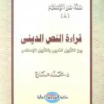 كتاب قراءة النص الديني: بين التأويل الغربي والتأويل الإسلامي - محمد عمارة