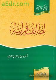 كتاب لطائف قرآنية - صلاح عبد الفتاح الخالدي