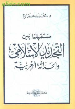 كتاب مستقبلنا بين التجديد الإسلامي والحداثة الغربية