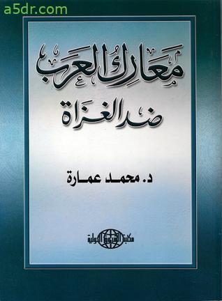 كتاب معارك العرب ضد الغزاة - محمد عمارة