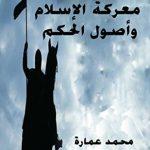 كتاب معركة الإسلام وأصول الحكم - محمد عمارة