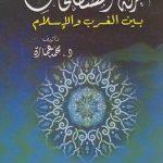 كتاب معركة المصطلحات بين الغرب والإسلام -  محمد عمارة