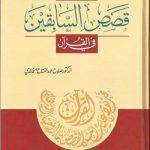 كتاب مع قصص السابقين في القرآن - صلاح عبد الفتاح الخالدي