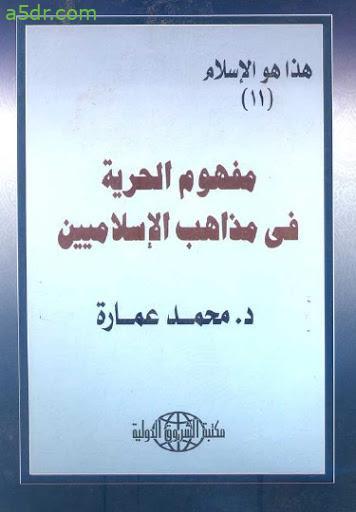 كتاب مفهوم الحرية في مذاهب الإسلاميين - محمد عمارة